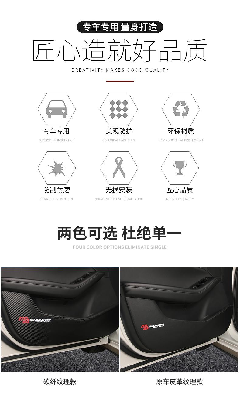 Miếng dán tapli cửa Mazda 3 2020 - ảnh 2