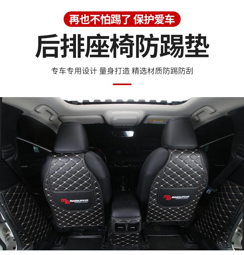 Thảm ốp sau ghế  và điều hòa sau Mazda 3 2020 - ảnh 1