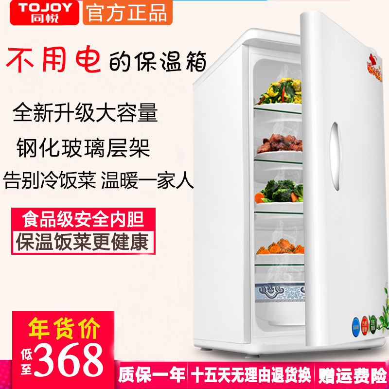 USD 184.66] With Yue factory food heat insulation box home ...