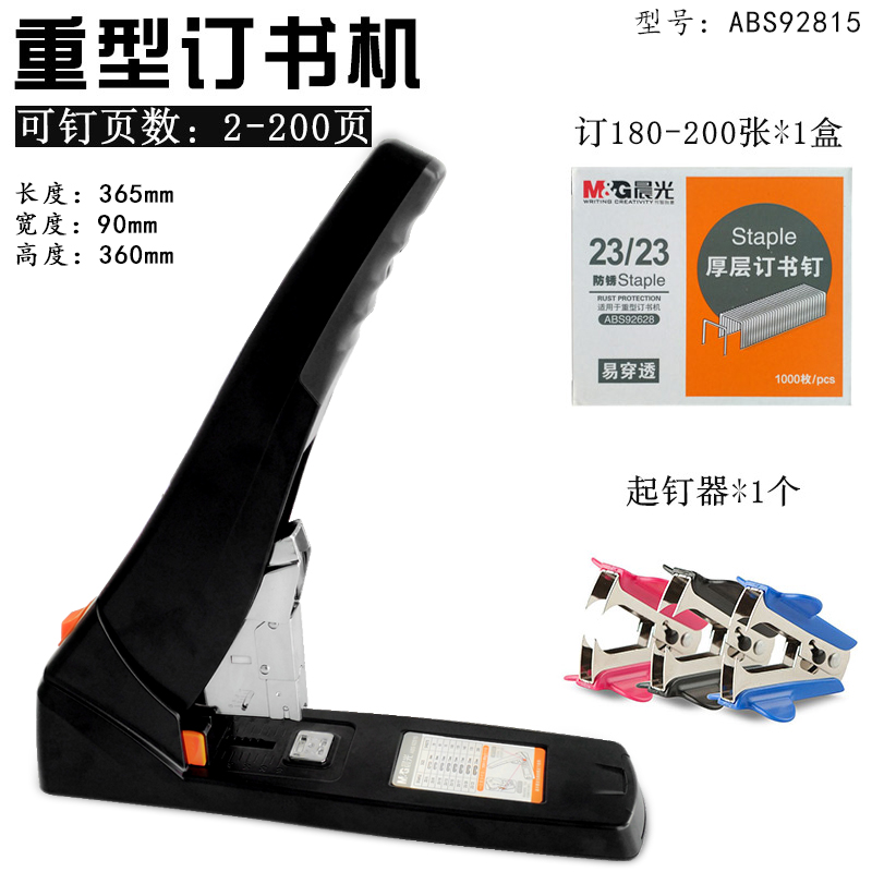 Can Order 200 Labor-saving Stapler To Send 1000 Thickening Nails 1 Nail Remover