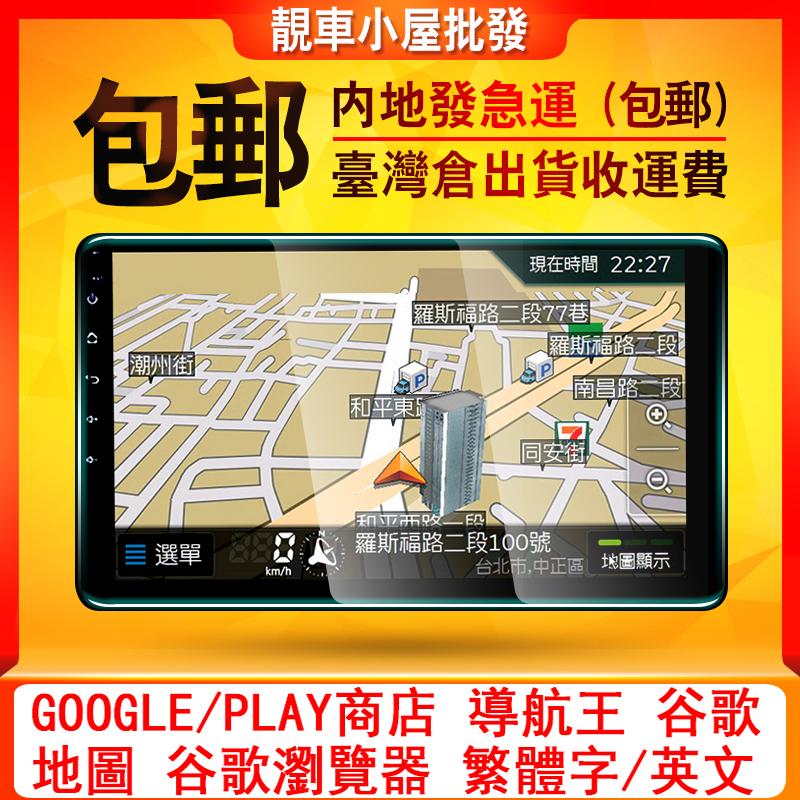 海外版谷商店湾马来西亚PLAY智能安卓歌台通用7寸声控一体机v商店