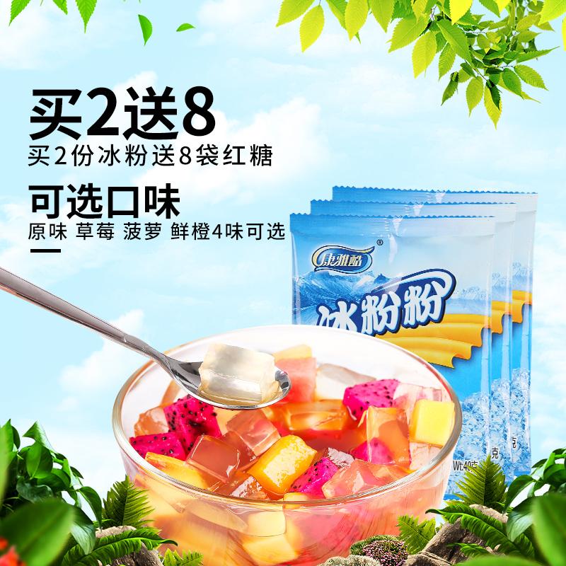 四川红糖糍粑冰凉粉40g*10袋