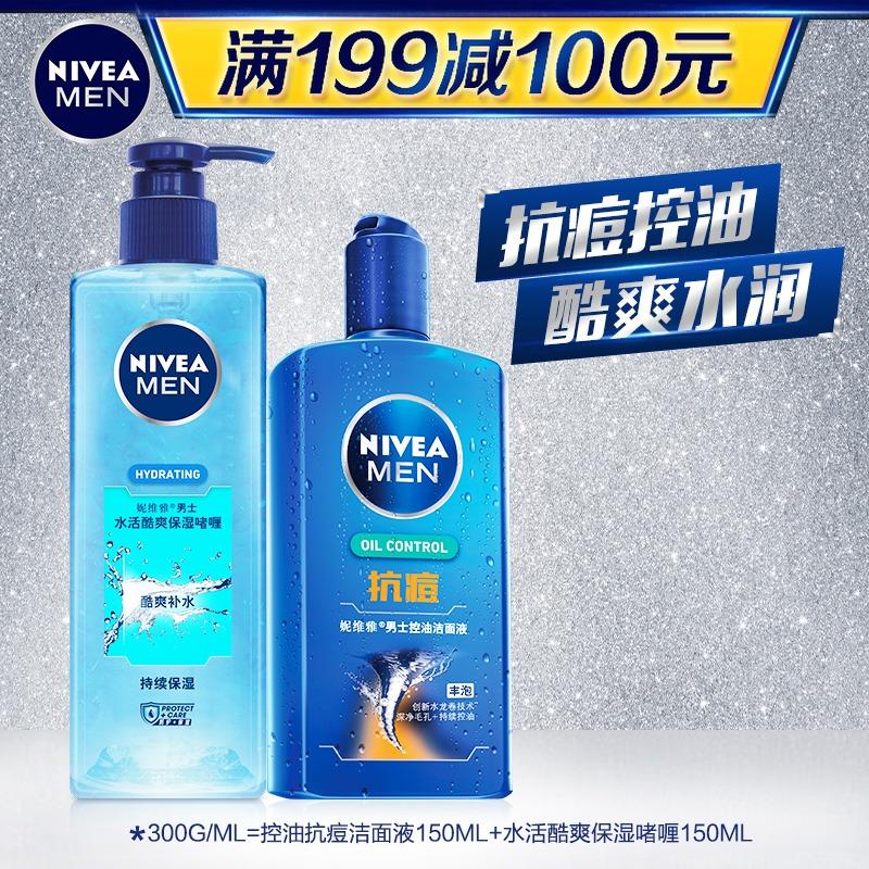Nivea của nam giới bộ chăm sóc kiểm soát dầu mụn sữa rửa mặt sữa dưỡng ẩm co ngót lỗ chân lông kem toner
