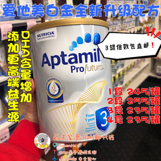 Aptamil love him the United States and Australia Platinum Platinum infant milk powder 1 section 2 section 3 section 4 section of the new probiotic