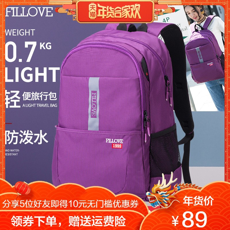 Fei AI Travel backpack shoulders travel bag double shoulder bag male leisure travel bag light outdoor mountaineering bag