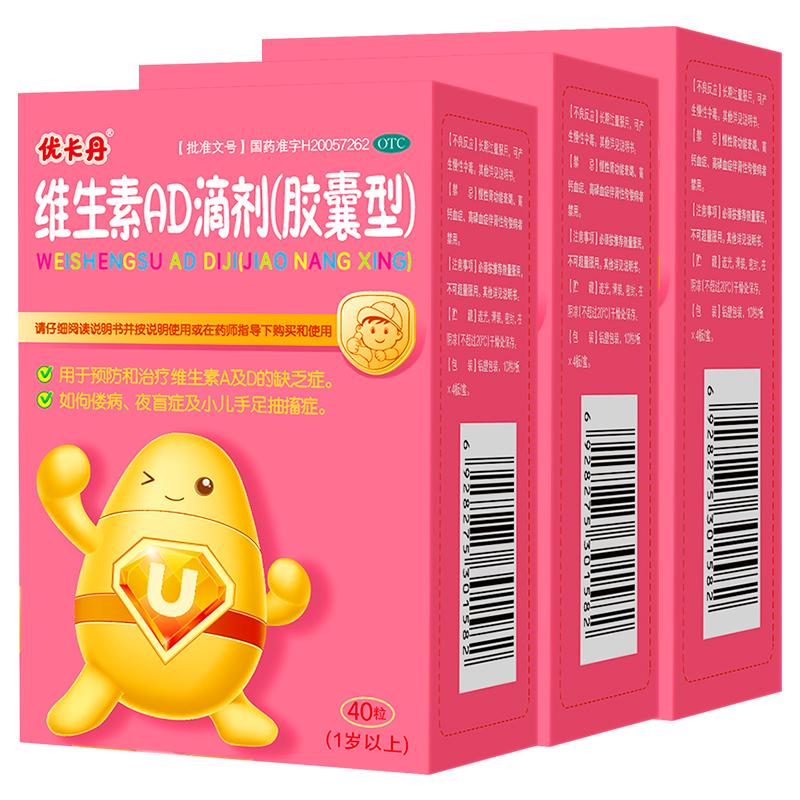 【3盒】优卡丹维生素ad滴剂