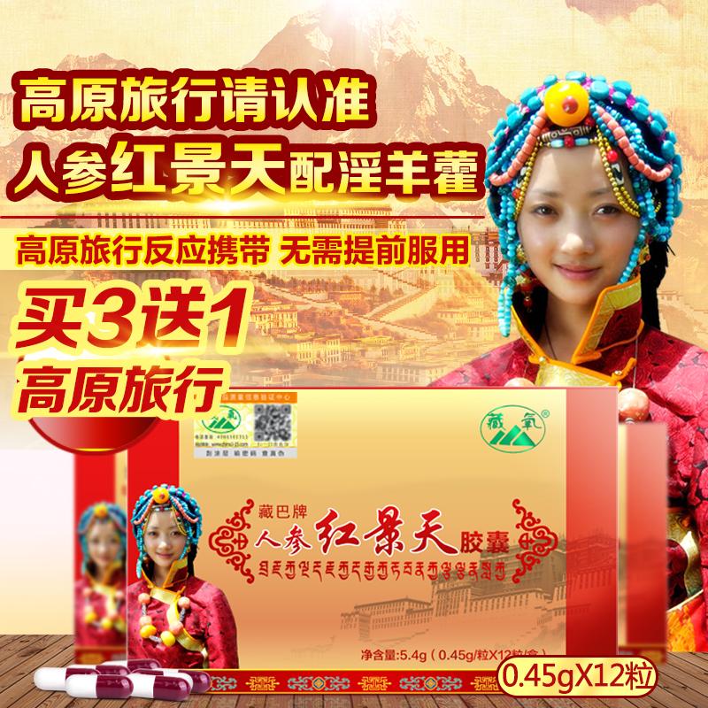 【 красный Капсула Jingtian】Сопротивление артефакту туризма в Тибете высокая Первоначальная реакция может принимать пероральную жидкость, переносящую кислородные таблетки