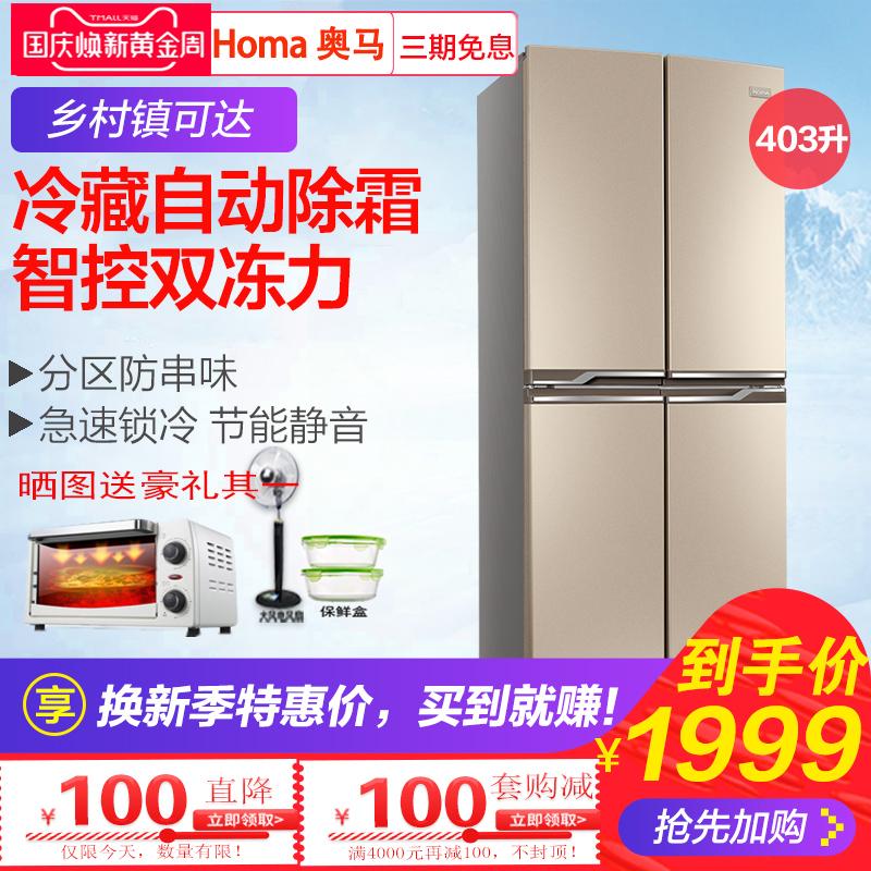 Homa-奧馬 BCD-403DH 多門冰箱雙門家用四門大冰箱對開門電冰箱