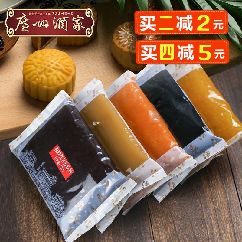 广州酒家馅料低糖红豆沙馅泥纯白莲蓉奶黄紫薯黑芝麻月饼馅料家用