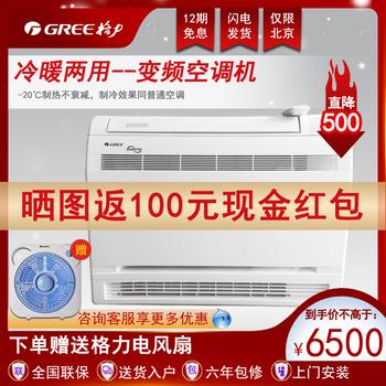 Gree/ gree воздух источник горячей насос уголь изменение электричество благополучие кондиционер преобразование частот домой горячий воздух машинально ультра-низкий температура электрический обогреватель устройство, цена 100261 руб