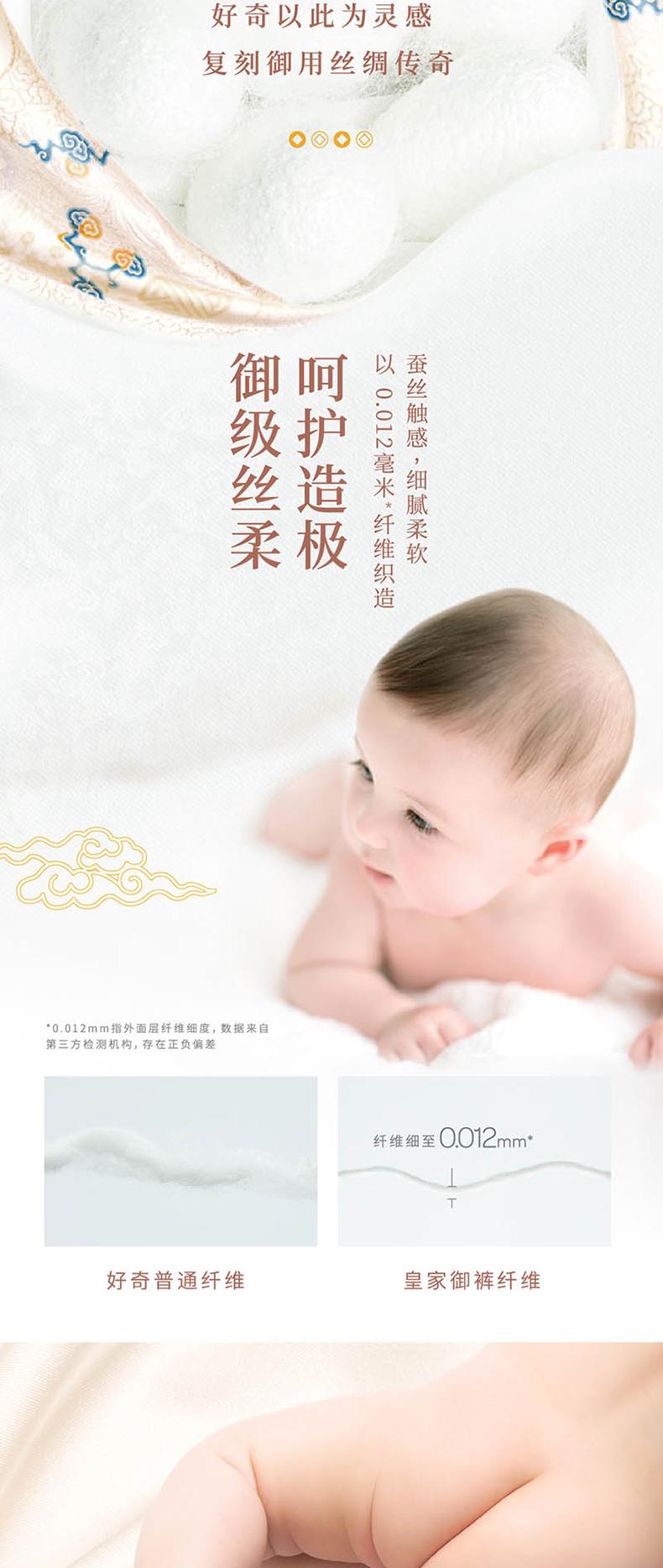 【拍两件】好奇皇家御裤婴儿纸尿裤S50片4