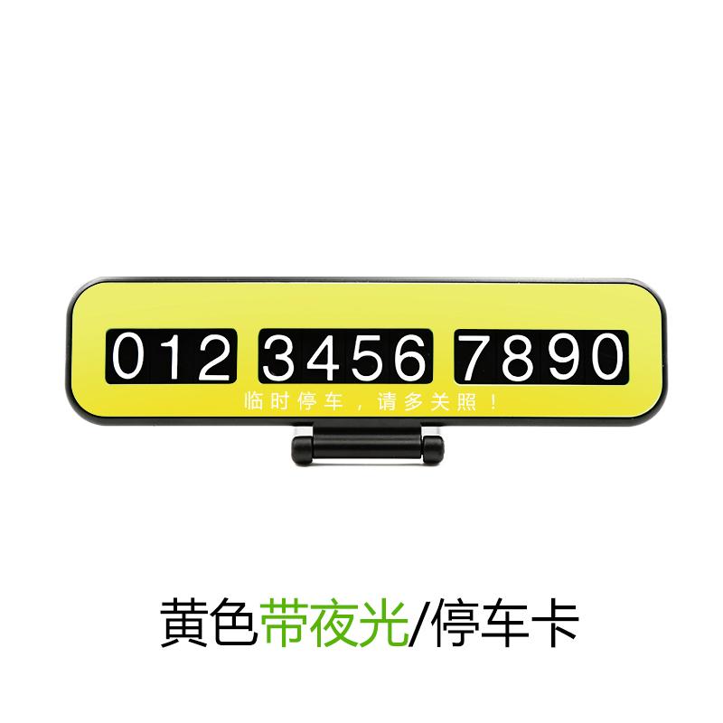 Желтый ★【 пояс серебристые скрывать парковочных карт 】