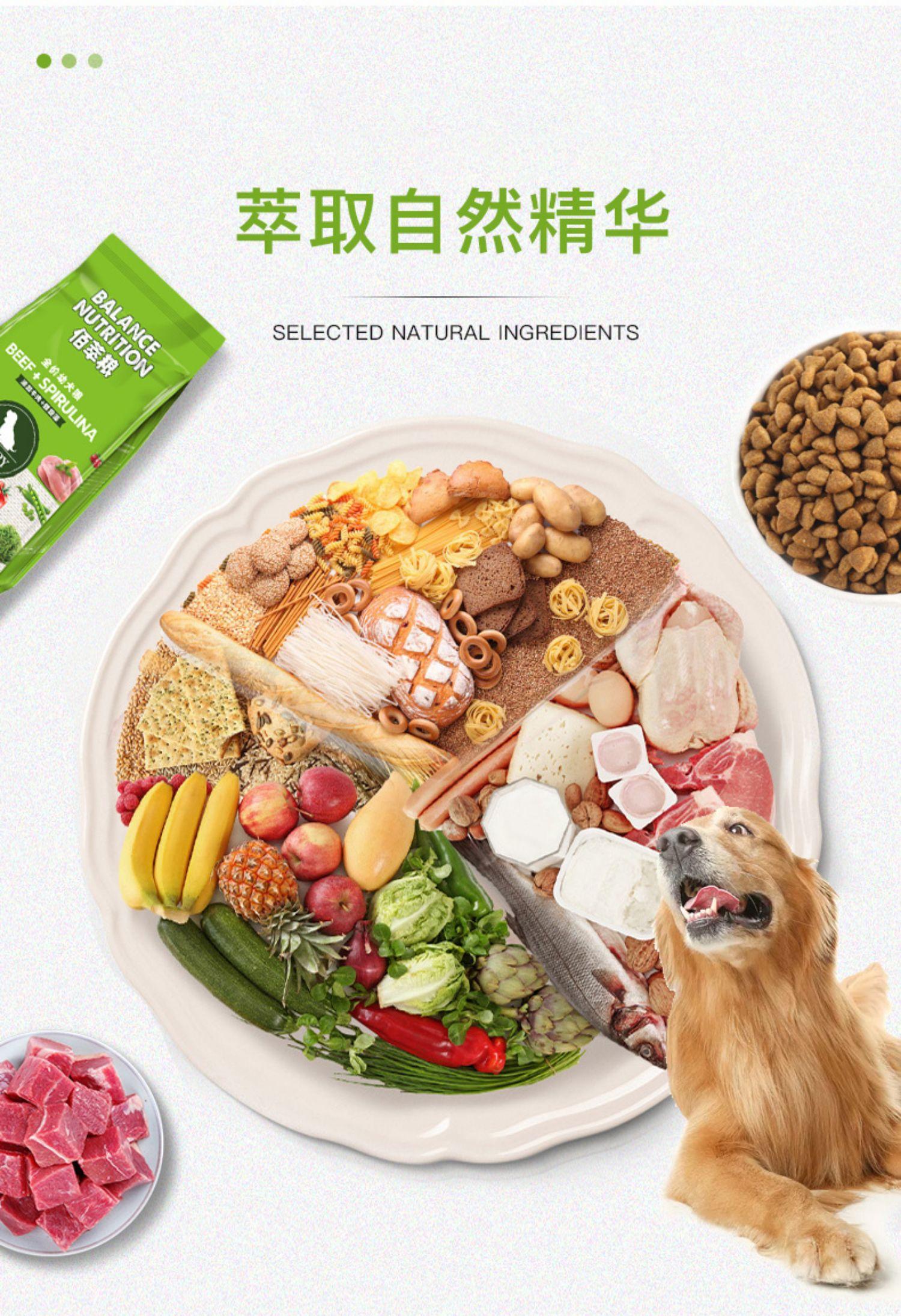 麦富迪佰萃狗粮18kg大中小幼犬专用柯基泰迪金毛通用型粮36斤商品详情图