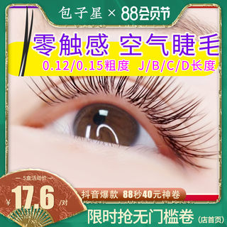 Eyelash grafting single mink hair super soft natural air eyelashes beautiful eyelashes flat eyelashes matte double tip mixed