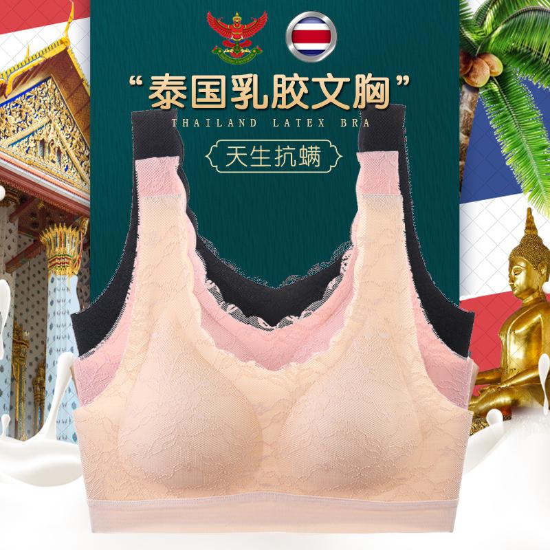 泰国乳胶运动内衣女无钢圈蕾丝抹胸小胸罩聚拢背心式无痕文胸薄款