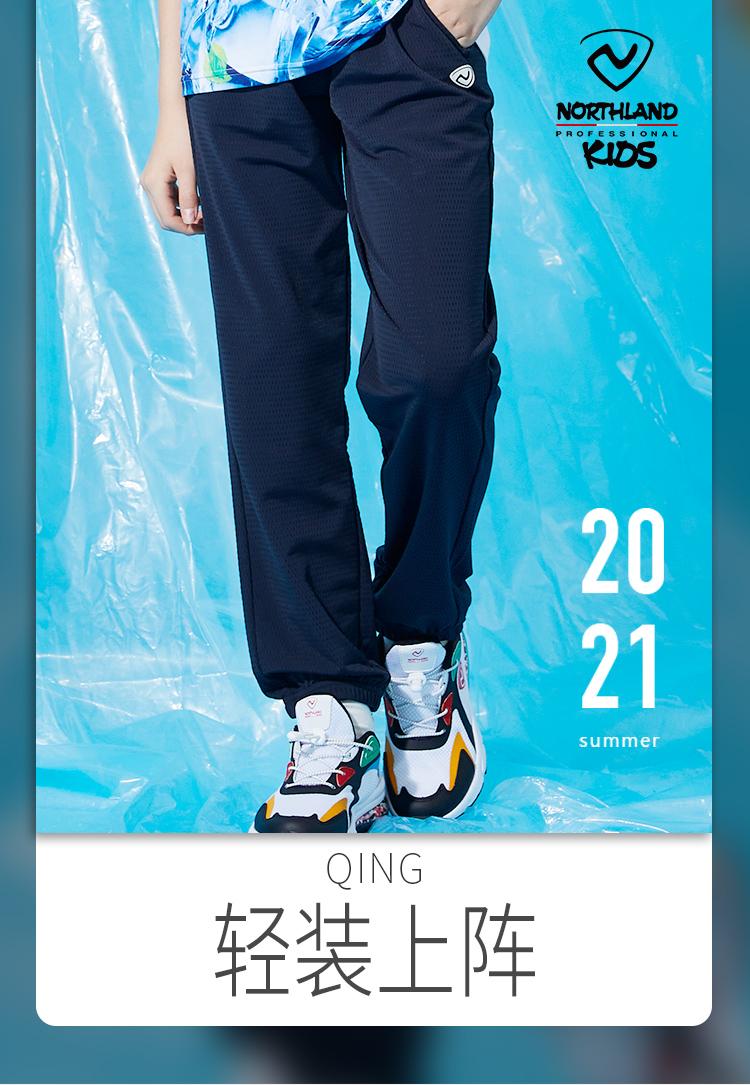 Northland 诺诗兰 21年夏季款 薄款男童速干运动裤 天猫优惠券折后¥99包邮(¥129-30)120~170码3色可选