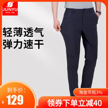 Jun Yu outdoor quick-drying pants men's summer thin section loose breathable casual elastic quick-drying sports climbing trousers