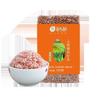 淘鄉甜云南元陽留胚紅米500g哈尼梯田紅米五谷雜糧特產胚芽米糙米