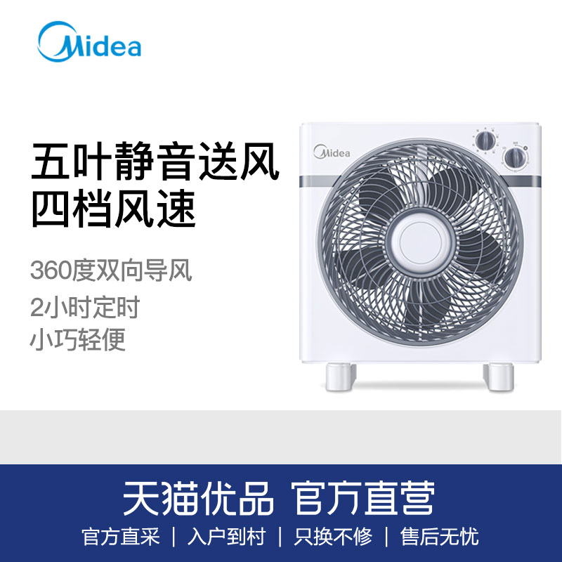 United States electric fan Home Student fan desktop page fan power mute authentic dormitory fan KYT30-15AW