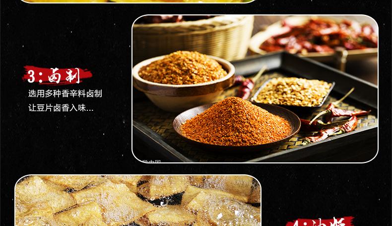 湖南麻辣豆皮500g自制手工香辣味小吃80后怀旧零食重庆网红辣条片13张