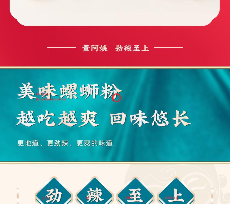【董阿姨】柳州螺蛳粉320g*5袋