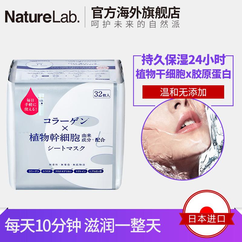 日本产 LITS 凛希 植物干细胞抽取式水润面膜 32片 双重优惠折后¥60.8包邮包税