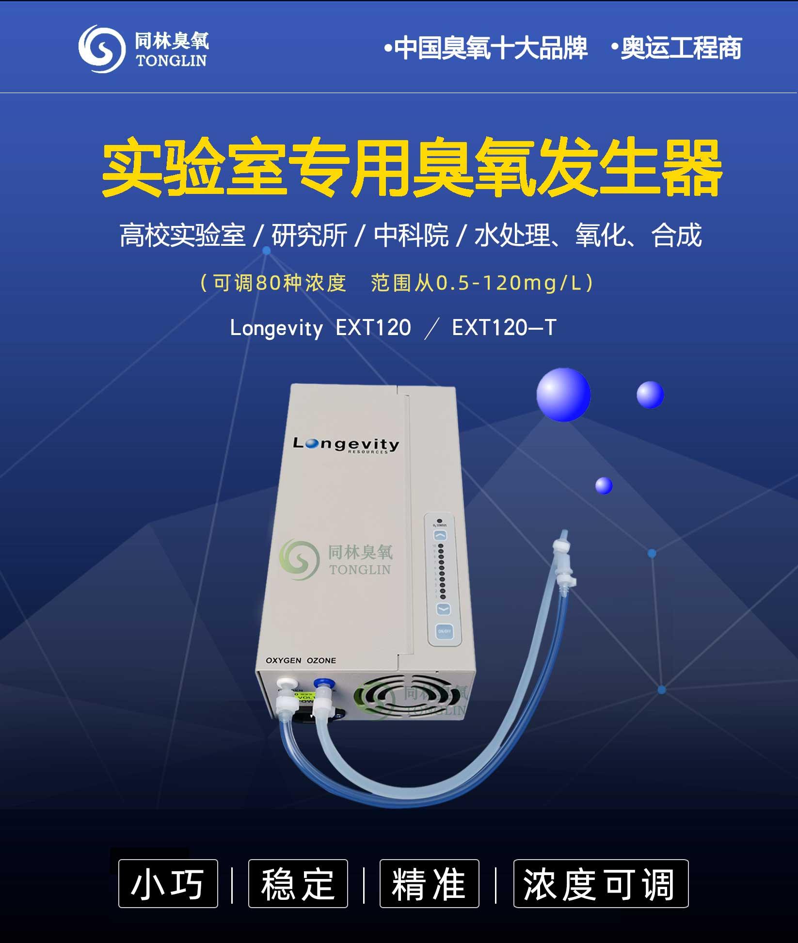 加拿大Longevity EXT120高精度臭氧发生器(10档浓度可调)