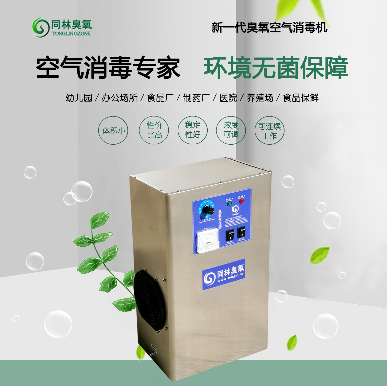 小型臭氧發生器