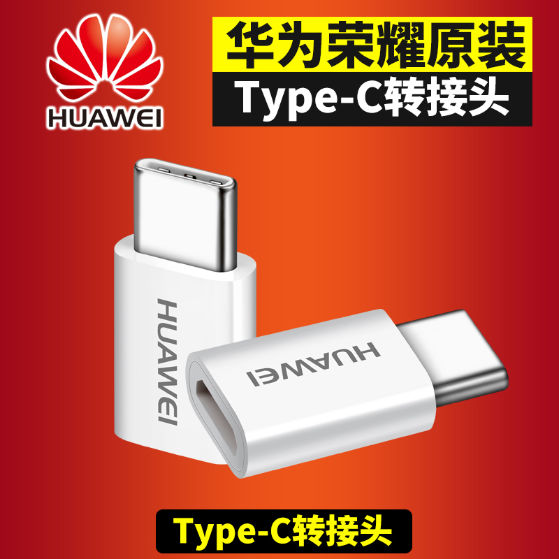 [Android to Type-C] Type-C adapter