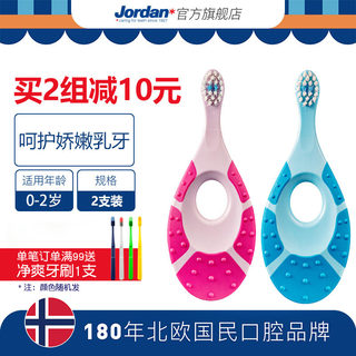 Norway Jordan infant child baby soft toothbrush 0-1-2-3-5-9+ years old training teeth care toothbrush
