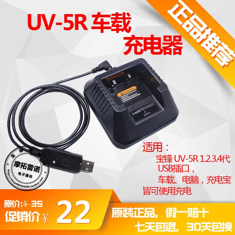 宝峰对讲户外机充电器UV-5R对讲座充usb通用线车载车充宝丰充电