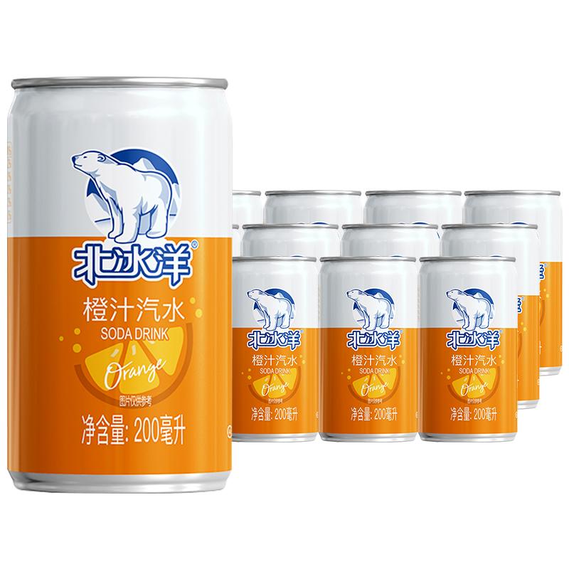 北冰洋橙汁汽水200ml*12听
