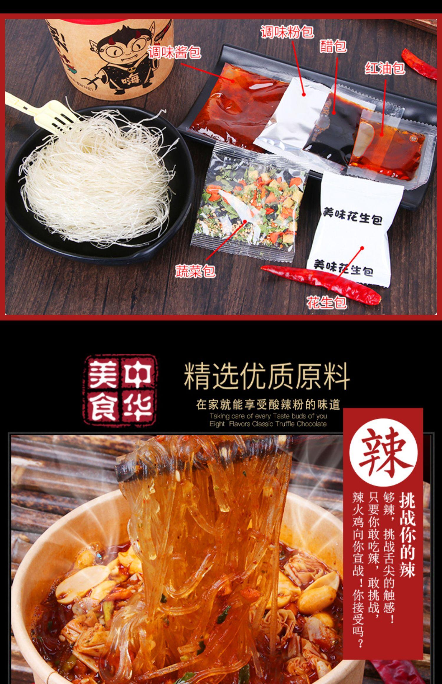 嗨吃家酸辣粉 6桶速食正宗重庆土豆螺蛳粉丝米线泡面方便面整箱装商品详情图
