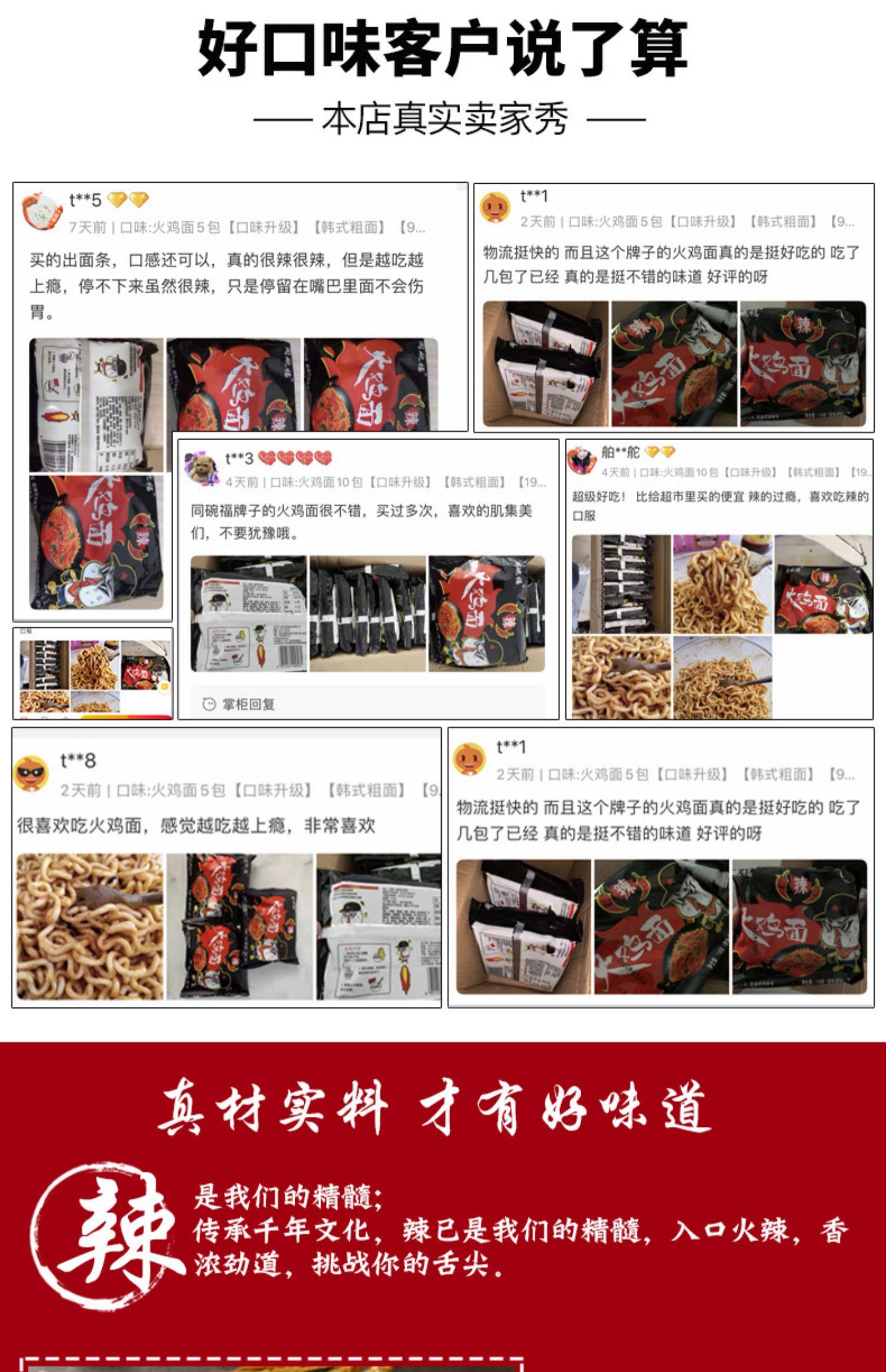 火鸡面5包韩式国产超辣变态辣网红泡面方便面整箱非韩国拌面酱料商品详情图