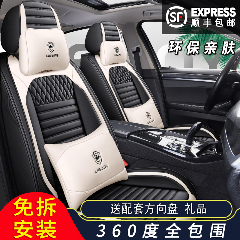 Car cushion four seasons universal full surround 21 new net red cartoon seat cover car special winter leather seat cover