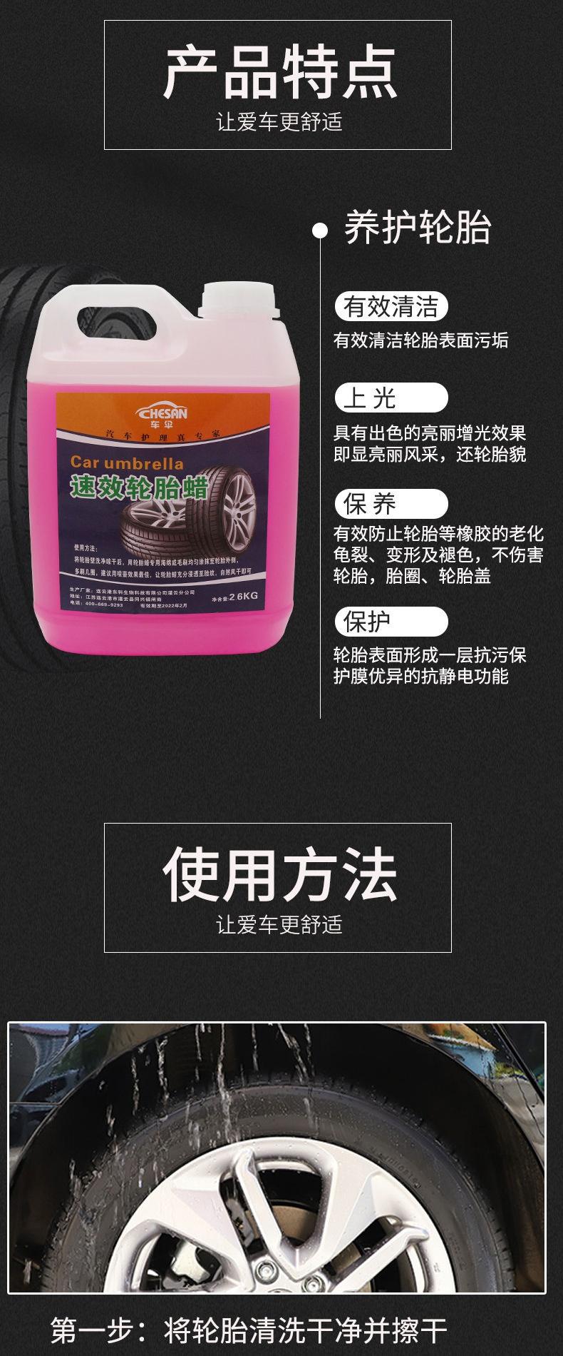 汽车轮胎蜡光亮剂镀膜保养上光老化保护油釉轮胎腊养护清洗剂详细照片