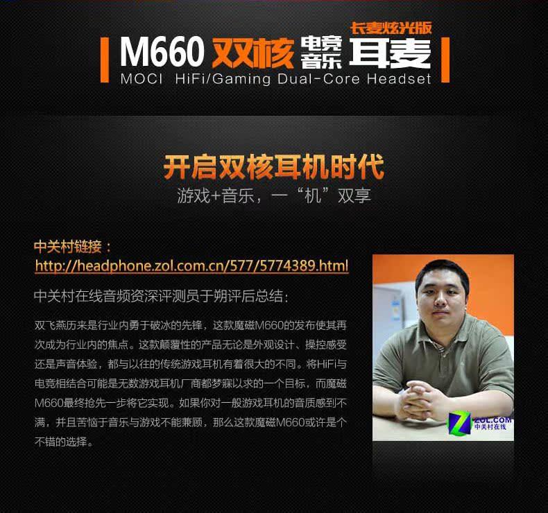 双飞燕 M660魔磁头戴式游戏耳机有线HIFI重低音电脑耳机带麦克风