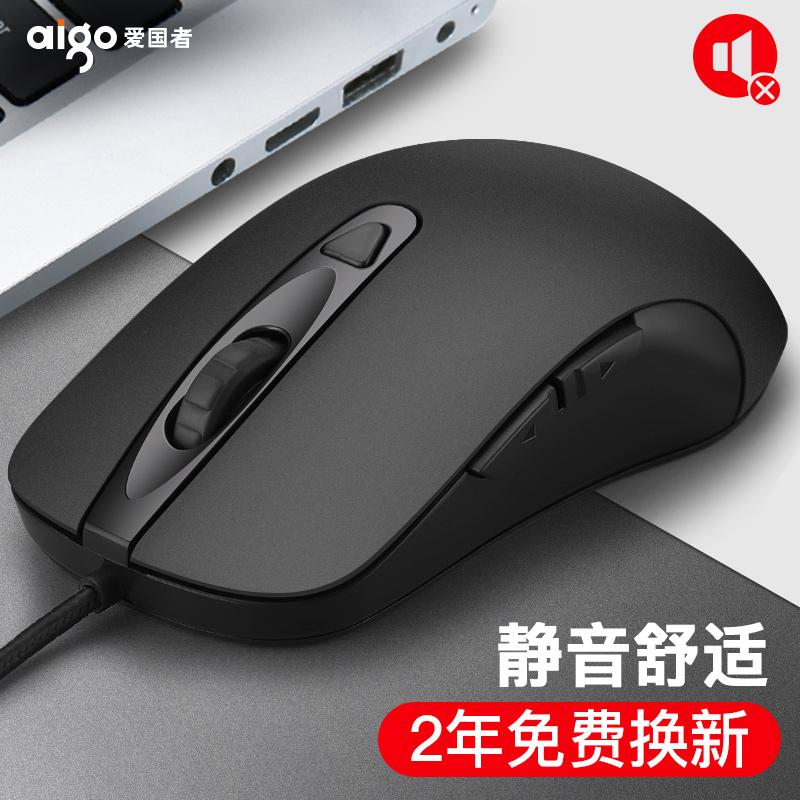 爱国者Q21光电鼠标静音无声USB台式办公笔记本鼠标电脑商务男女lol有线生cf通用鼠标网吧吃鸡电竞游戏家用