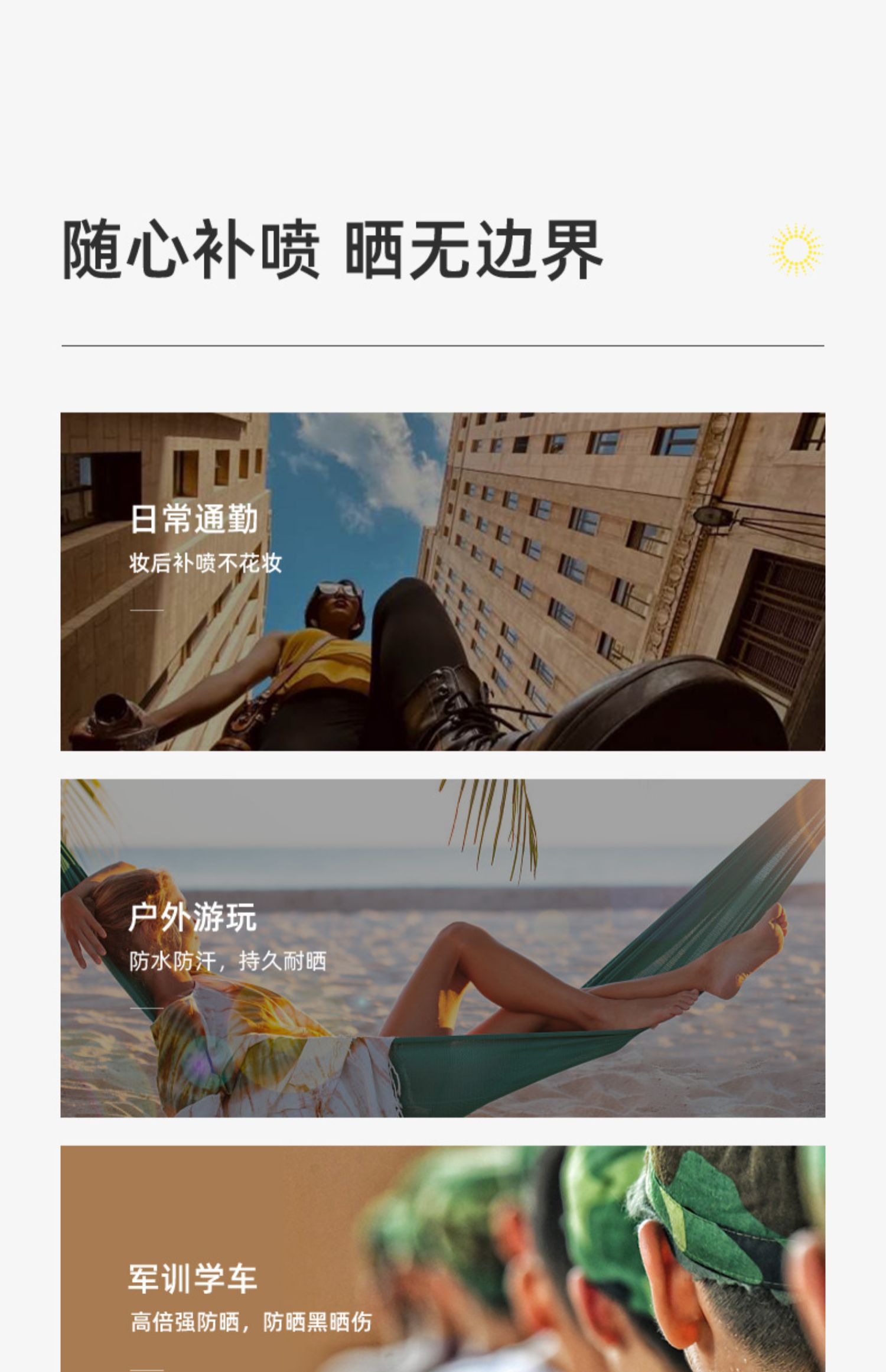 """瓶玥之秘水晶防晒喷雾霜小瓶便携"""""""