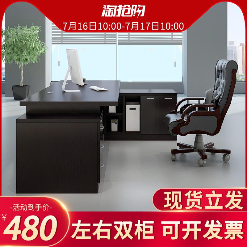 老板桌桌椅桌简约现代家具大气办公总裁大班台单人办公桌组合经理