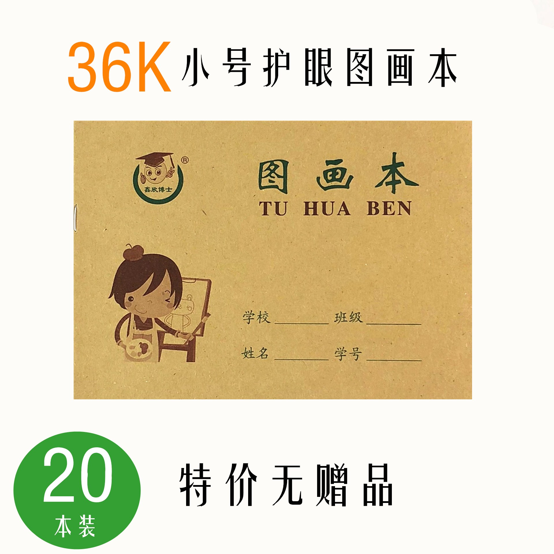 36K SMALL PICTURE BOOK (20 COPIES)
