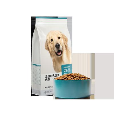 网易严选狗粮通用型全价全期中大型犬成犬金毛拉布拉多哈士奇犬粮