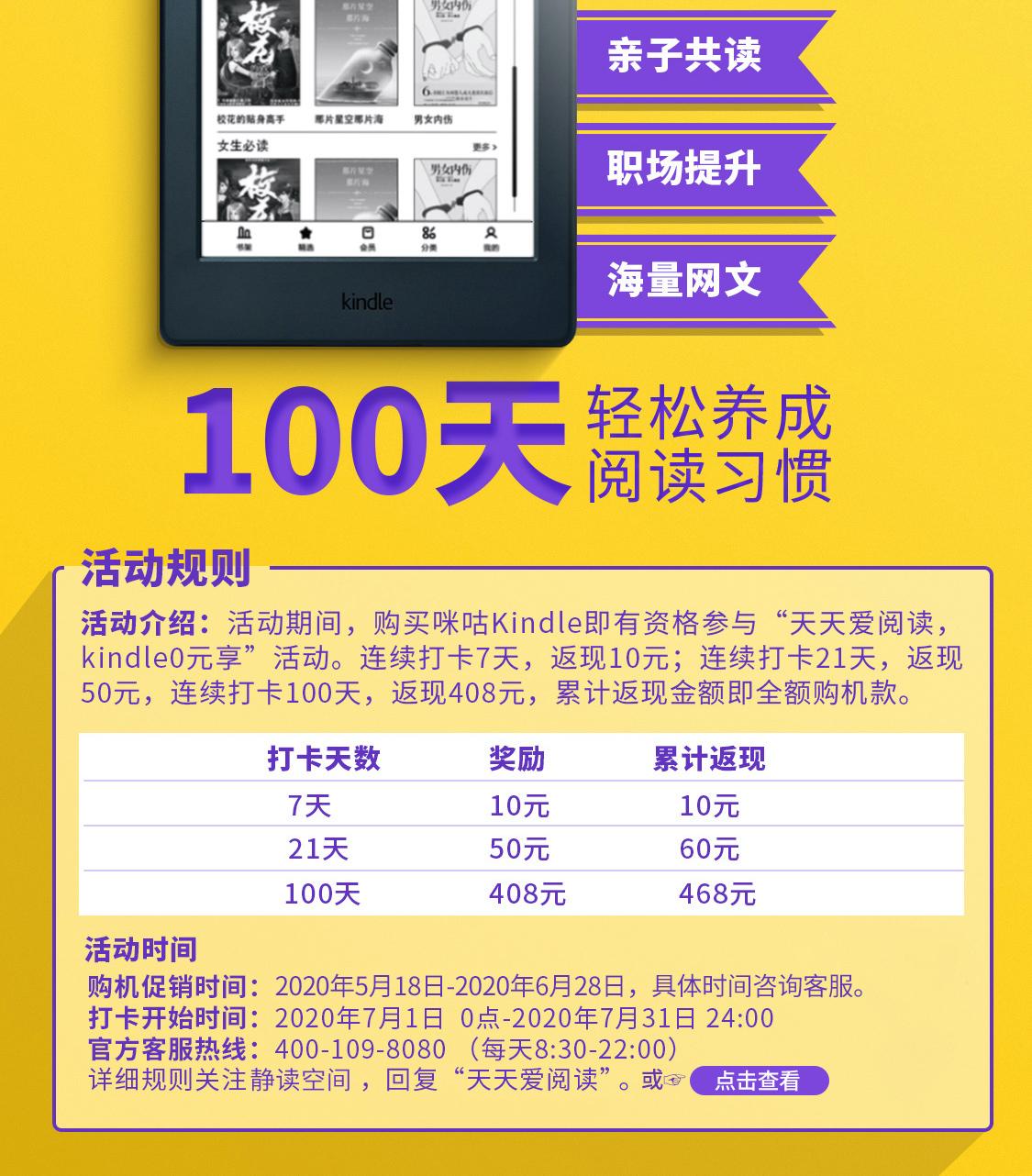 打卡100天免费拿走,全新咪咕版Kindle入门款亚马逊电子书阅读器 0元,加赠199礼包+保护套 买手党-买手聚集的地方