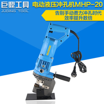MHP-20 Electric hydraulic Punching machine angle iron copper and aluminum row punching hole