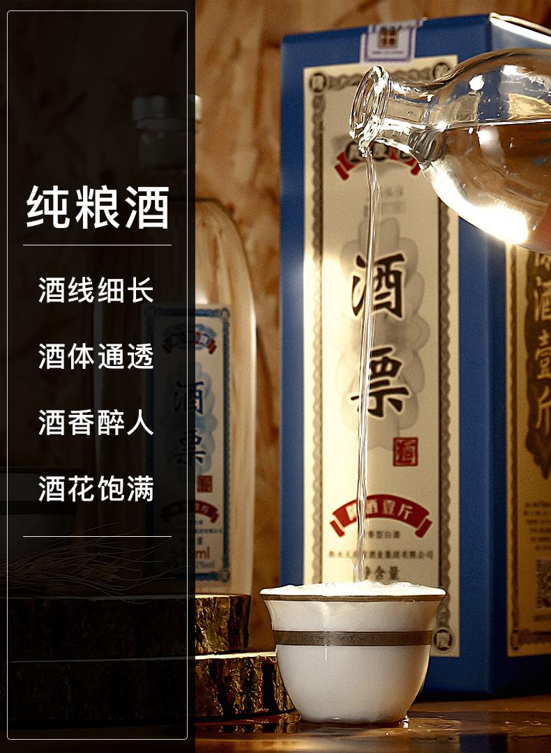 非遗制曲工艺 青小乐 酒票 纯粮浓香白酒 545ml*6瓶 图5
