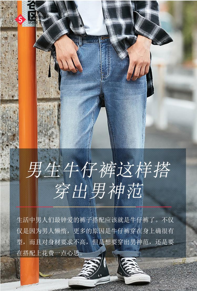 男生牛仔裤这样搭配,穿出男神范