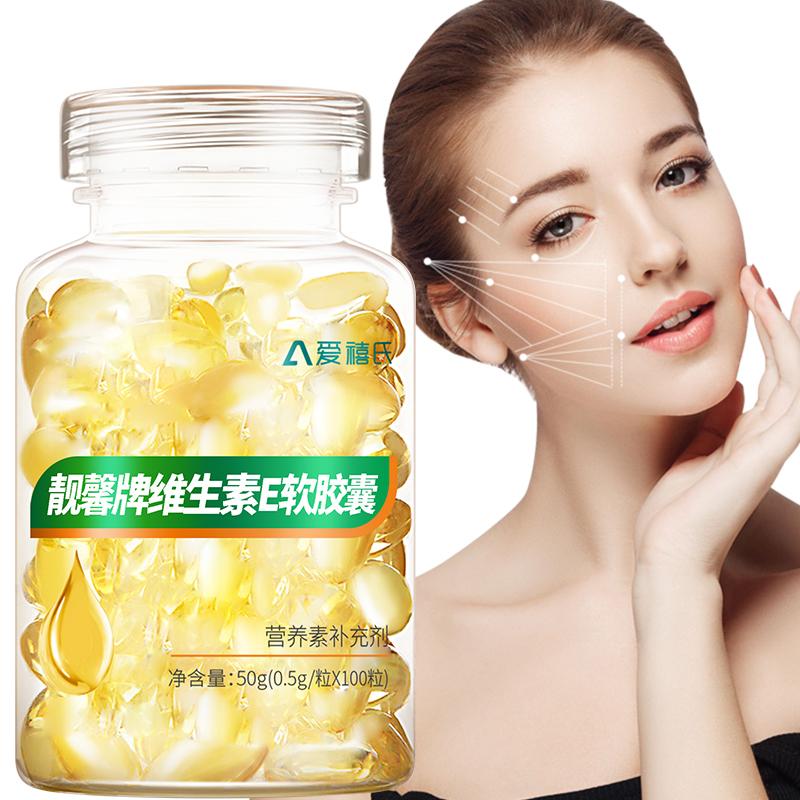 【1瓶100粒】维生素e软胶囊可搭外用ve乳油维e面部