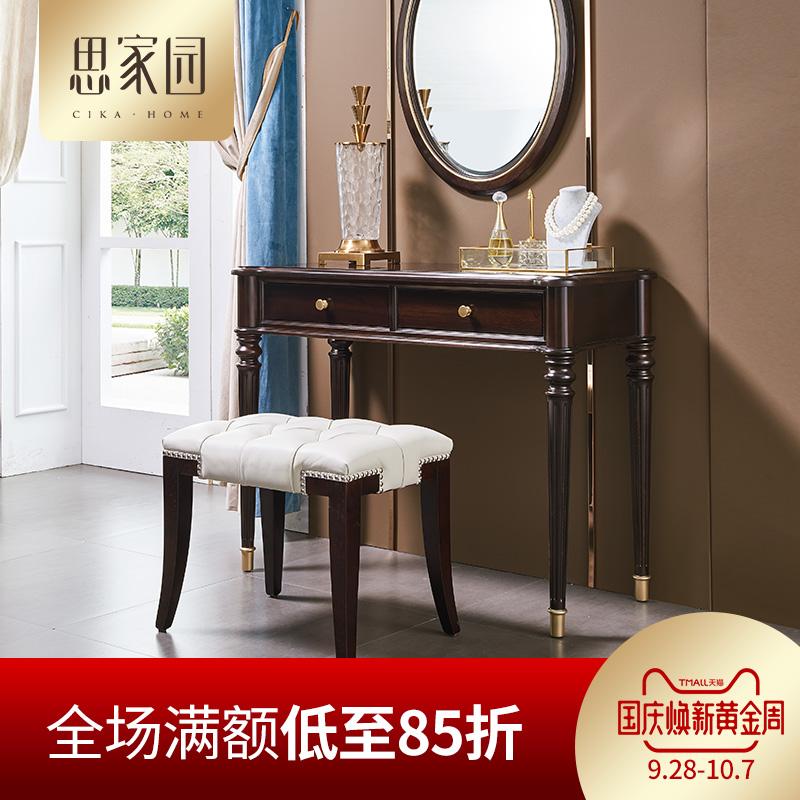 思家園現代美式輕奢全實木梳妝臺大戶型別墅簡約臥室化妝臺桌
