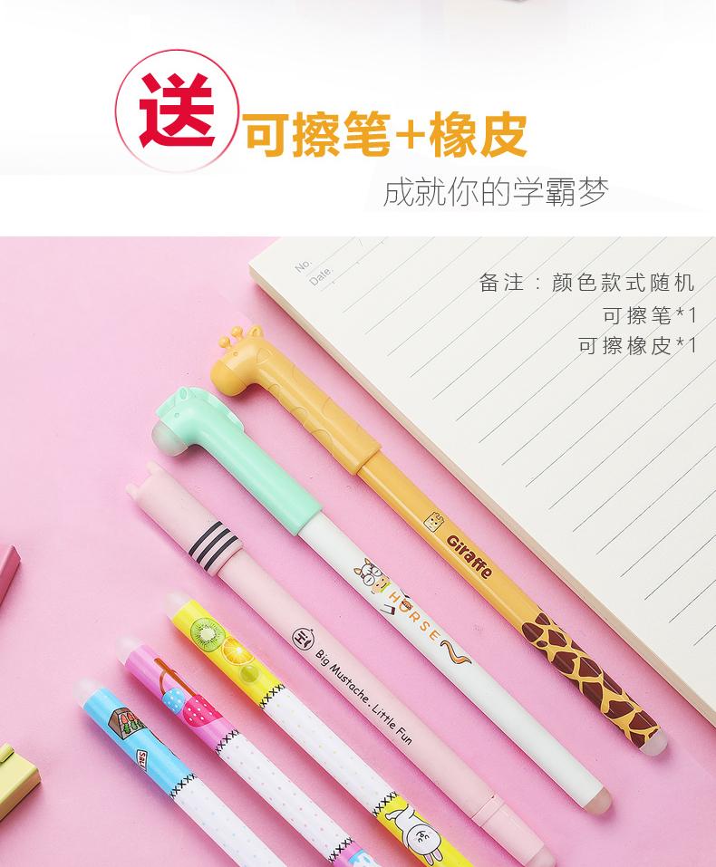 【晨光】可擦中性笔1支+配套笔芯+橡皮2