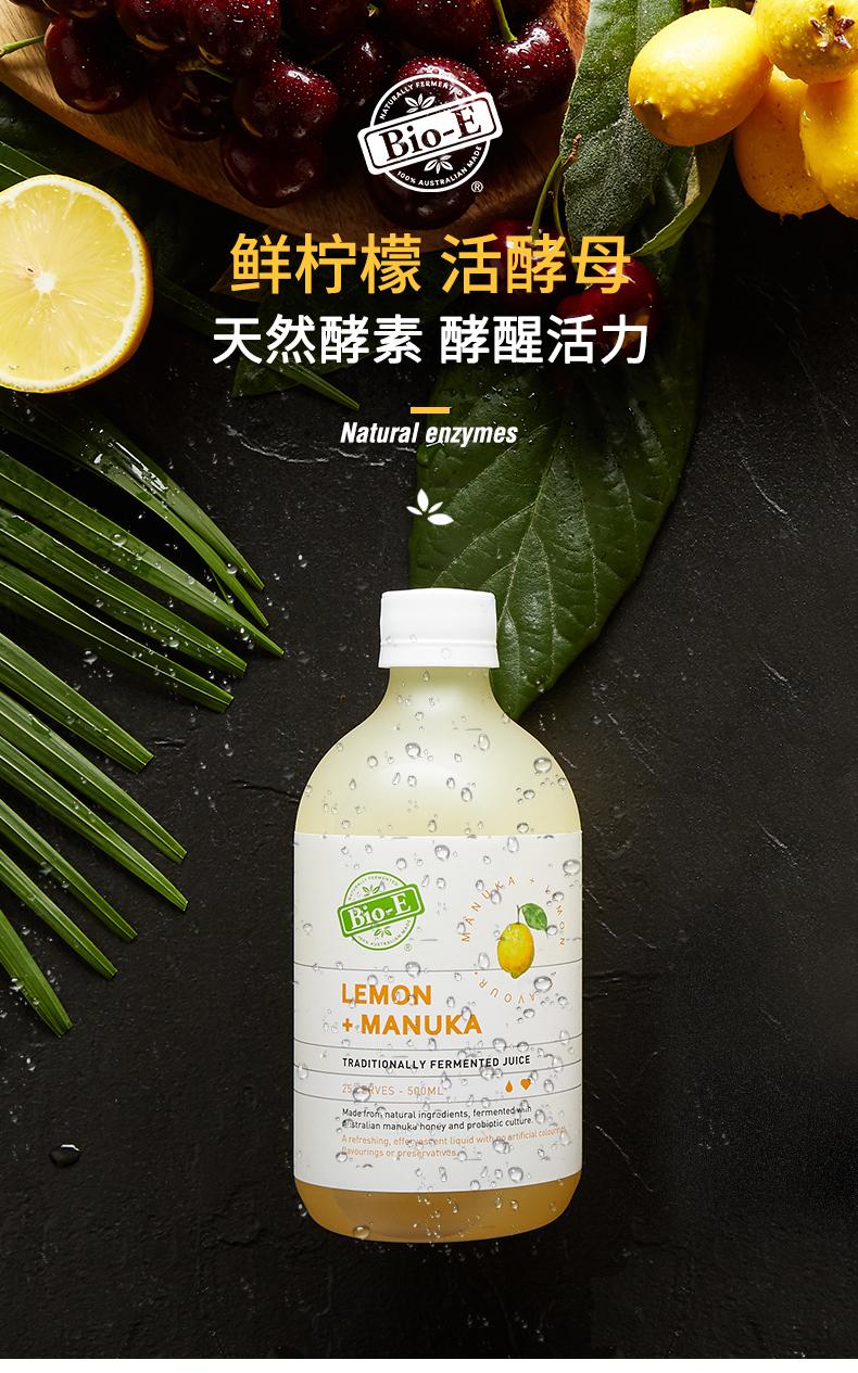 澳洲进口 Bio-E 天然柠檬麦努卡酵素 500ml*2件 天猫优惠券折后¥122.5包邮包税(拍2件)88VIP会员还可95折